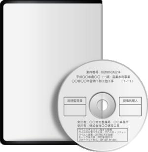 電子成果品の納品イメージ図