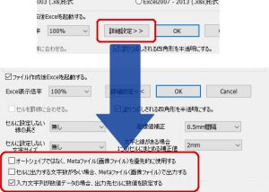 エクセル出力:詳細設定に「設定オプション」を追加