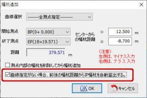 カーブ要素の無いIP点に対する自動算出機能を追加
