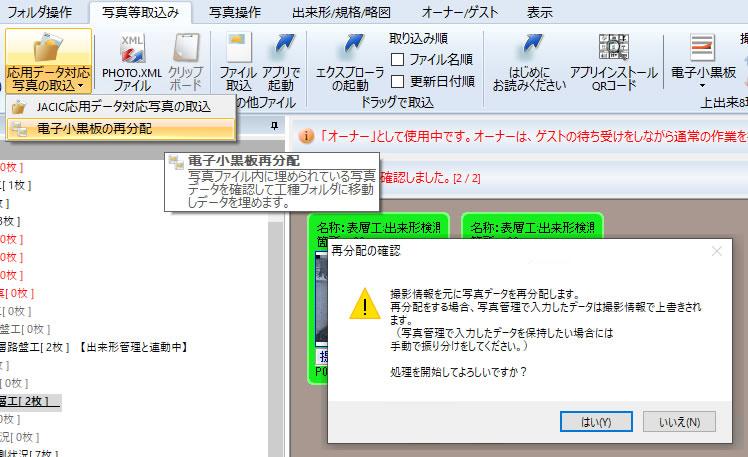 電子小黒板再分配:再分配時の警告メッセージ
