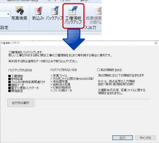 工事情報バックアップ機能追加