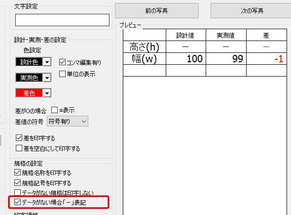 出来形データが空欄の場合の設定項目を追加
