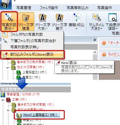 一覧画面での「New!」表示機能追加