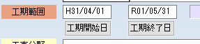 和暦日付入力に新元号対応