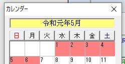 カレンダー機能に新元号対応