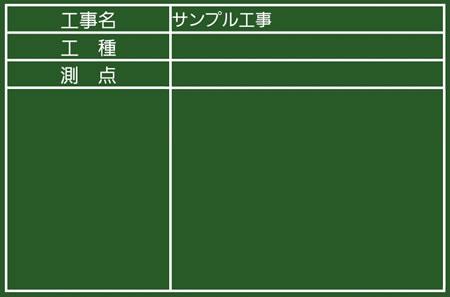 138:横 …(※水道用)工事名/工種/ 測点/設計寸法(実測寸法無し)