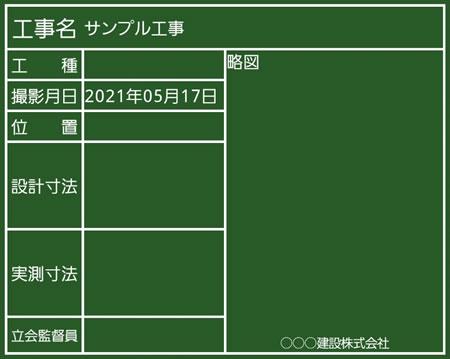 139:横 …工事名/工種/撮影年月日/位置/設計寸法/実測寸法/立会監督員/請負者名