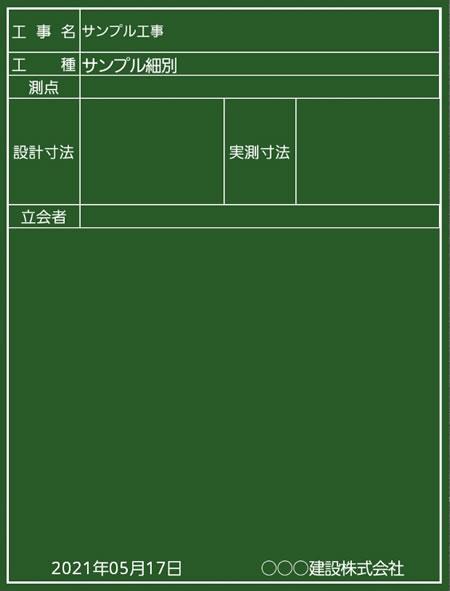 215:縦 …工事名/工種/測点/設計寸法/実測寸法/立会人/撮影年月日/請負者