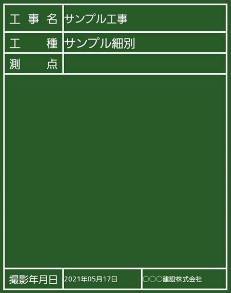 216:縦 …工事名/工種/測点/撮影年月日/請負者