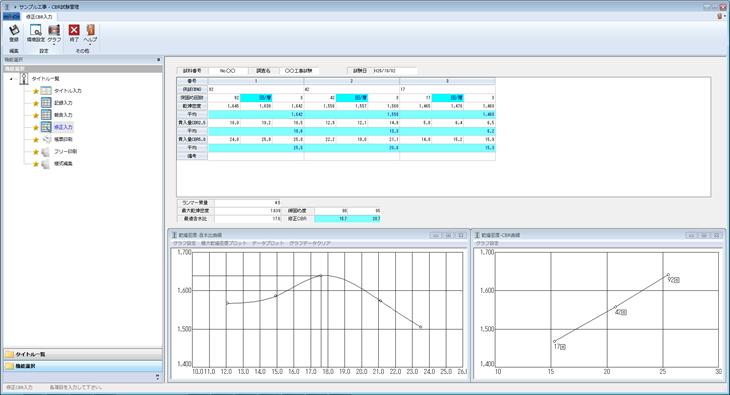 CBR試験管理画面
