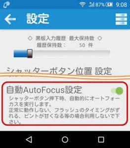 自動AutoFocus設定機能