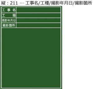 縦:211(工事名/工種/撮影年月日/撮影箇所)