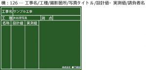 横:126(工事名/工種/撮影箇所/写真タイトル/設計値・実測値/請負者名)