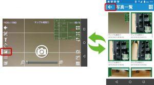 撮影モードから写真一覧画面への移動ボタン追加