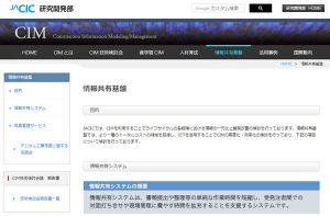 JACIC研究開発部ホームページ