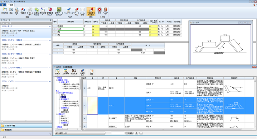 各発注機関の共通仕様書マスタデータ搭載