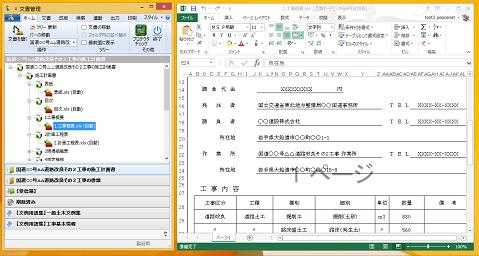 文書管理画面