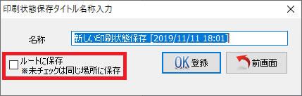 印刷状態保存でフォルダを変更しない設定追加