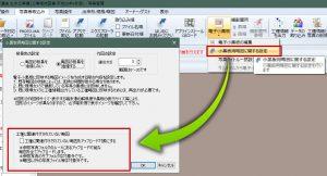 「参照写真」内略図を端末に送信機能追加