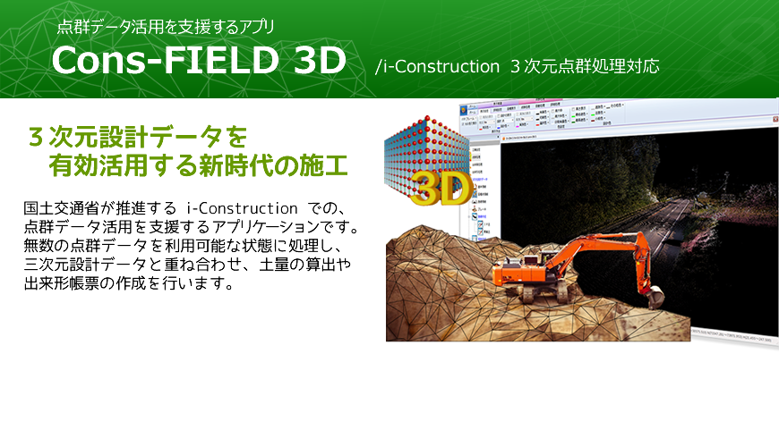 Cons-FIELD3Dのピックアップ画像