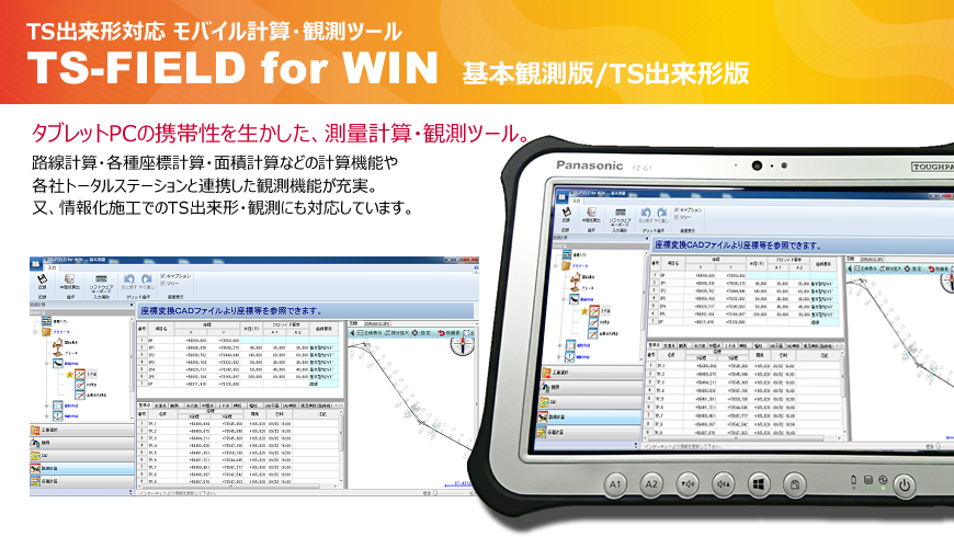 TS-FIELD for WIN製品紹介