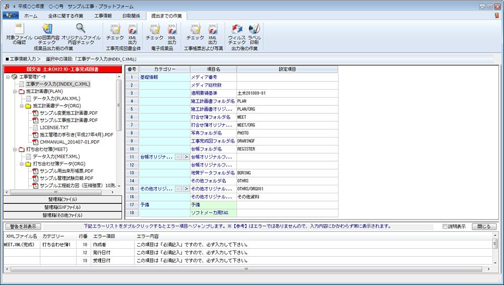 プラットフォーム画面
